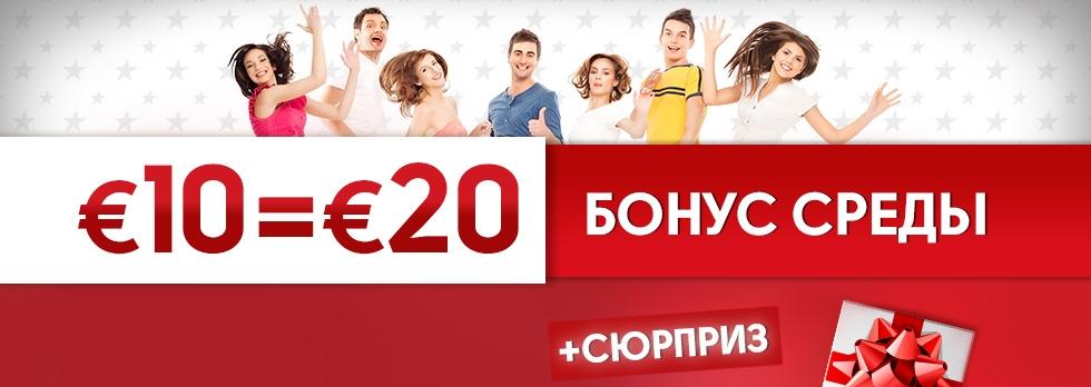 Бонус Среды €10=€20!