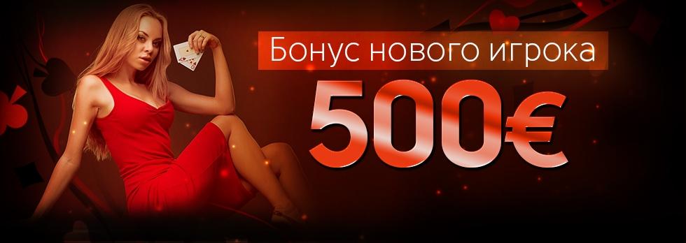 Бонус нового игрока 500€