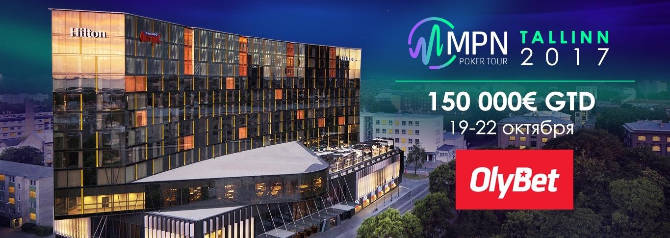 Выиграйте пакет стоимостью 1500€ на MPNPT Tallinn или билет на Мейн Эвент!