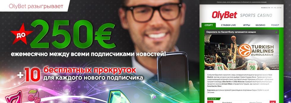 OlyBet разыгрывает до 250€ ежемесячно!
