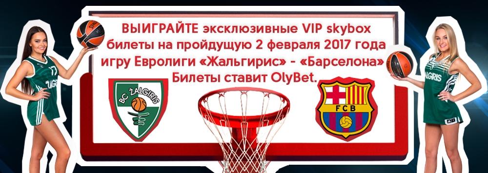 ВЫИГРАЙТЕ эксклюзивные VIP билеты на игру «Жальгирис» - «Барселона»!